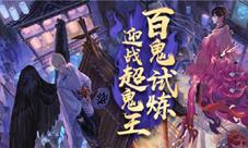 阴阳师2月19日更新公告 大妖试炼超鬼王来袭