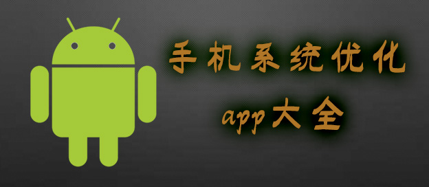手機系統優化app大全