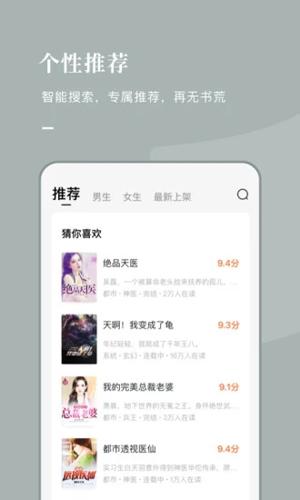 红果免费小说app截图4