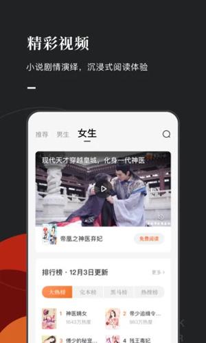 红果免费小说app截图2