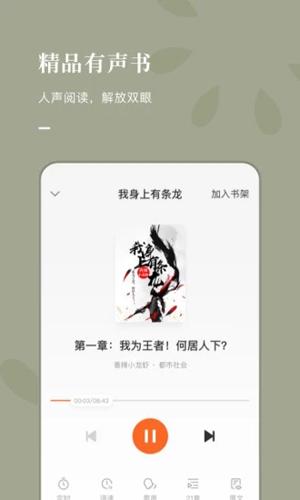 红果免费小说app截图3