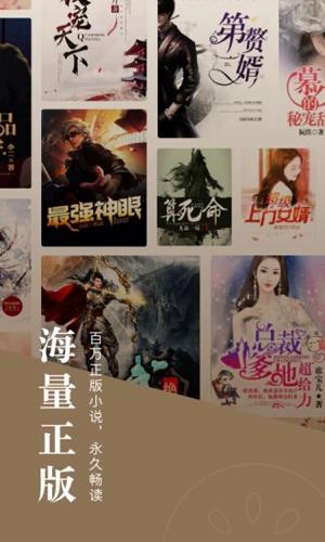 红果免费小说app截图1