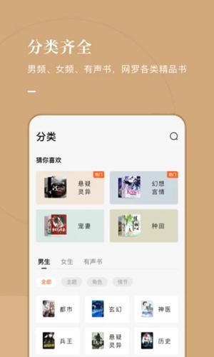 红果免费小说app截图5