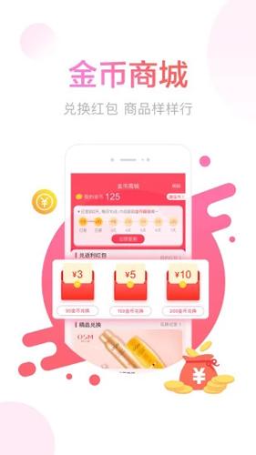 羊毛省錢app截圖4