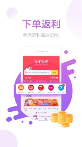 羊毛省錢app截圖5