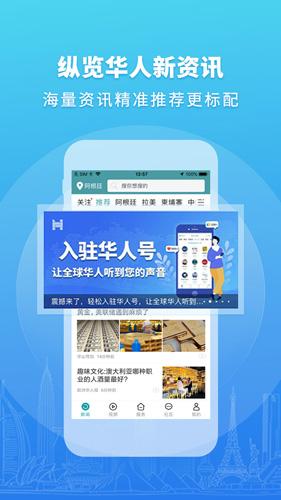 華人頭條app截圖1