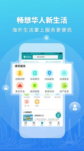 華人頭條app截圖3