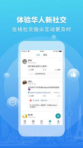華人頭條app截圖2