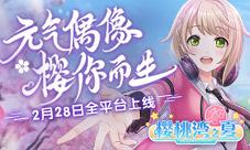 《櫻桃灣之夏》2月28日全平臺上線!