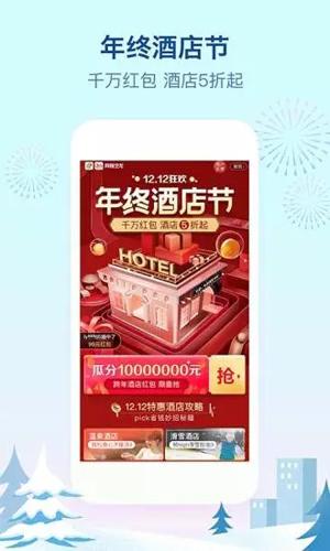 藝龍酒店app截圖1