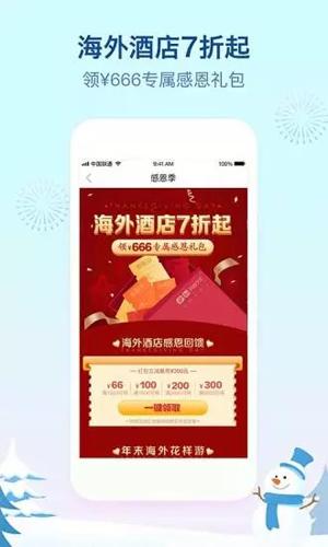 藝龍酒店app截圖2
