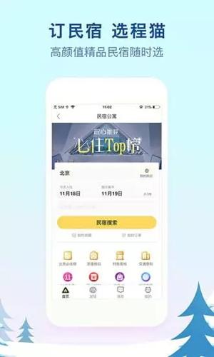 藝龍酒店app截圖4