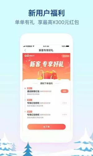 藝龍酒店app截圖3