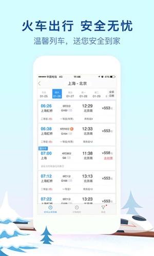 藝龍酒店app截圖5
