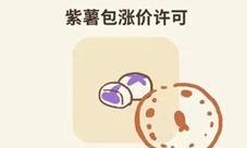 動物餐廳紫薯包漲價許可證怎么獲得 漲價材料介紹