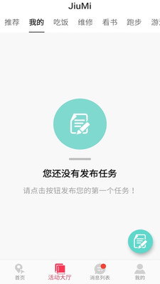 JiuMi啾咪app截圖2