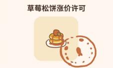 動物餐廳草莓松餅怎么漲價 許可證如何獲得
