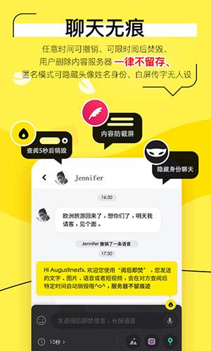 奇聊app截圖2