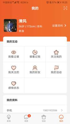 緣企政企婚戀app截圖2