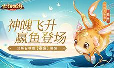 大話手游召喚獸蠃魚今日揭曉!
