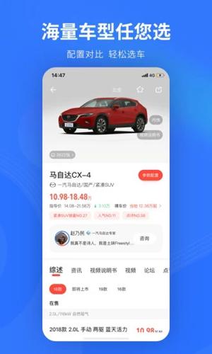 易车app手机版截图2