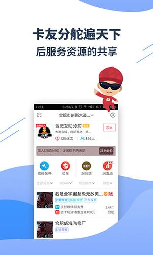 卡友地帶app截圖2