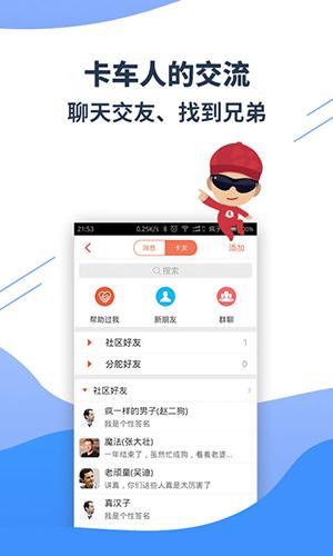 卡友地帶app截圖4