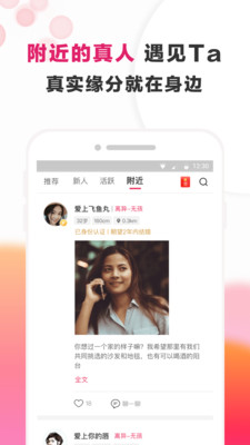 梅花再婚相親app截圖4