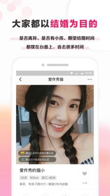梅花再婚相親app截圖3