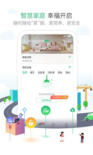 1號社區app截圖2