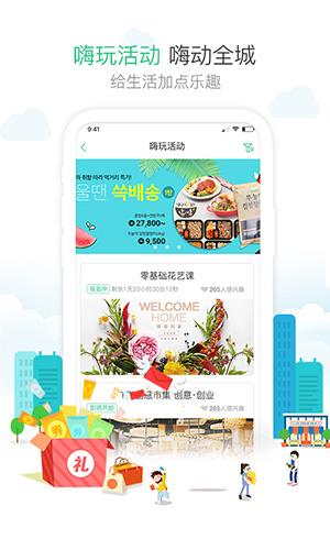 1號社區app截圖3