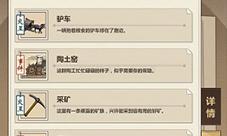 模擬江湖新手村怎么玩 新手村完美開局攻略