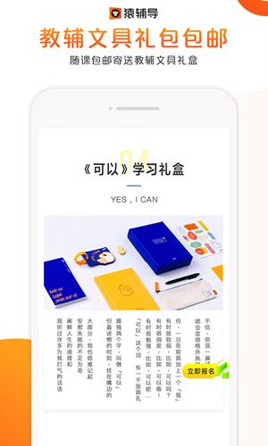 猿輔導app截圖3