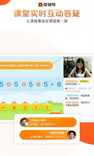 猿輔導app截圖4