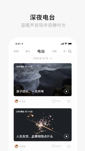one一個app截圖5