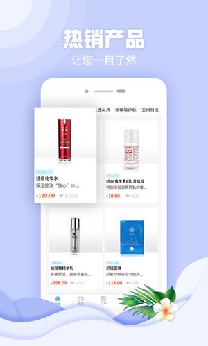 主選醫品護膚app截圖3