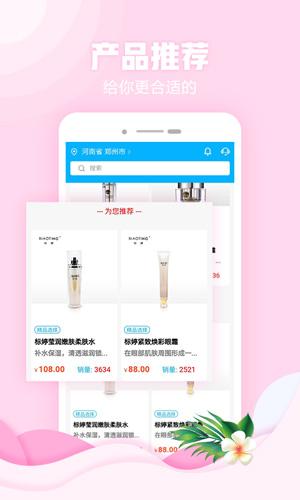 主選醫品護膚app截圖2