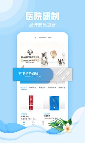主選醫品護膚app截圖4
