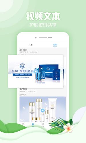 主選醫品護膚app截圖5