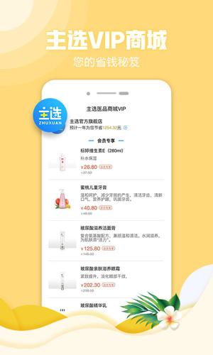 主選醫品護膚app截圖1