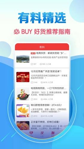 郵樂小店app截圖2
