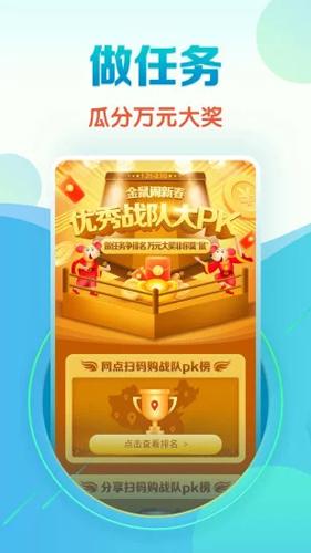 郵樂小店app截圖3