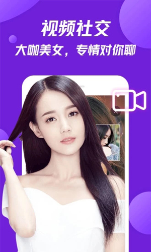 美V聊天app截圖2