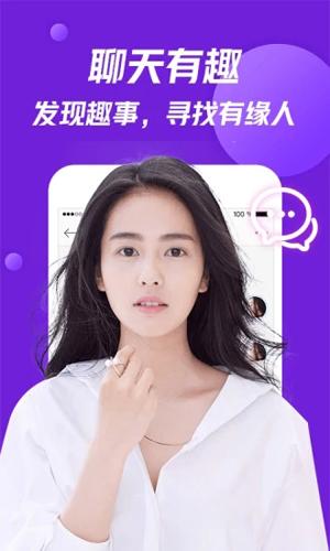 美V聊天app截圖3
