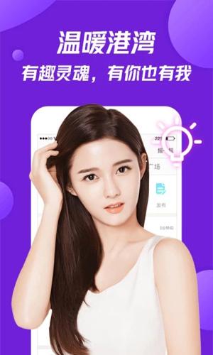 美V聊天app截圖5