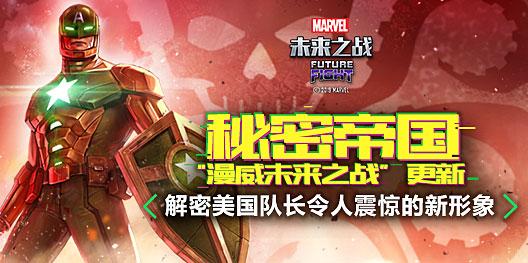 """秘密帝國""""漫威未來之戰""""更新 揭秘美隊新形象"""