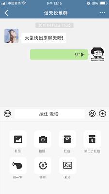 常信app截圖3