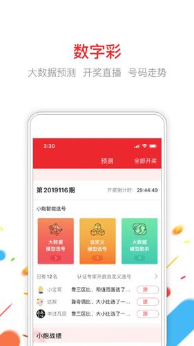 902彩票app截圖2