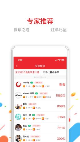 902彩票app截圖3