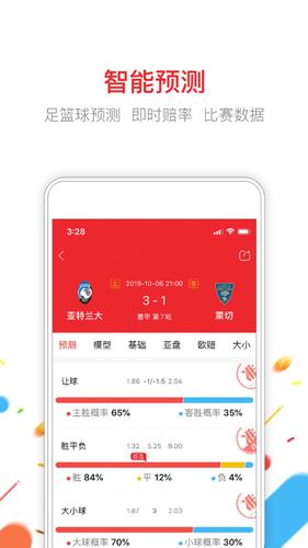 902彩票app截圖4